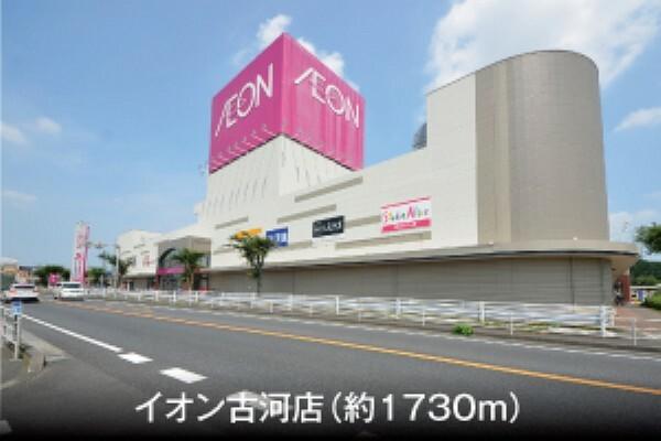 ショッピングセンター (徒歩22分)。食料品から衣料品までイオンならでは品揃えです。