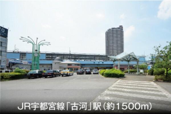 (徒歩19分)。JR宇都宮線、上野東京ライン・湘南新宿ラインが利用でき、都心への通勤通学も便利です。