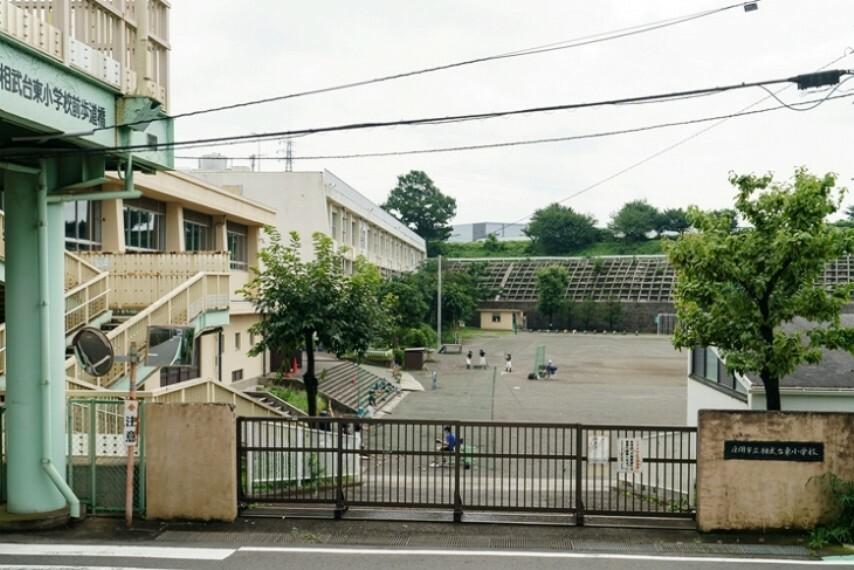 小学校 「すべての児童が居心地の良さを感じ、安心して楽しく学べる学校」を目指し、学校行事やクラブ活動なども盛んな学校です。(相武台東小学校・約710m/徒歩9分)
