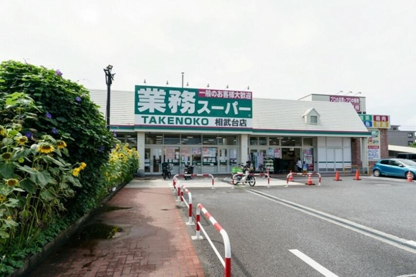 スーパー 青果・精肉・酒・鮮魚等、充実した品揃えで、まとめ買いしたい時に活躍します。一般の方も大歓迎の業務スーパーです。(業務スーパー相武台店・約300m/徒歩4分)