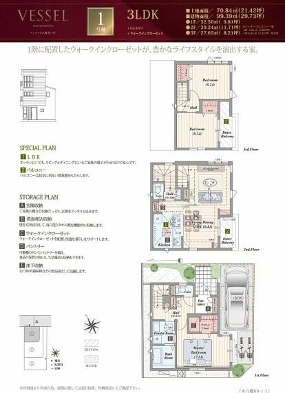 間取り図 1号棟/1階に配置したウォークインクローゼットが、豊かなライフスタイルを演出する家.  3LDK+パントリー+ウォークインクローゼット
