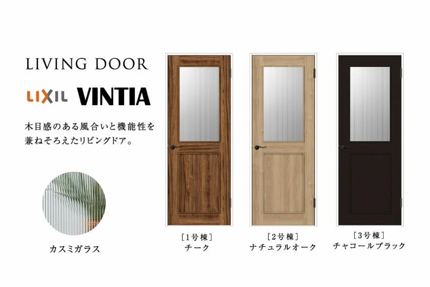居間・リビング 木目感のある風合いと機能性を兼ねそろえたリビングドア。  シャープな横目使いをより引き立たせる木目カラー。様々な家具と調和するデザインの建具を採用しました。