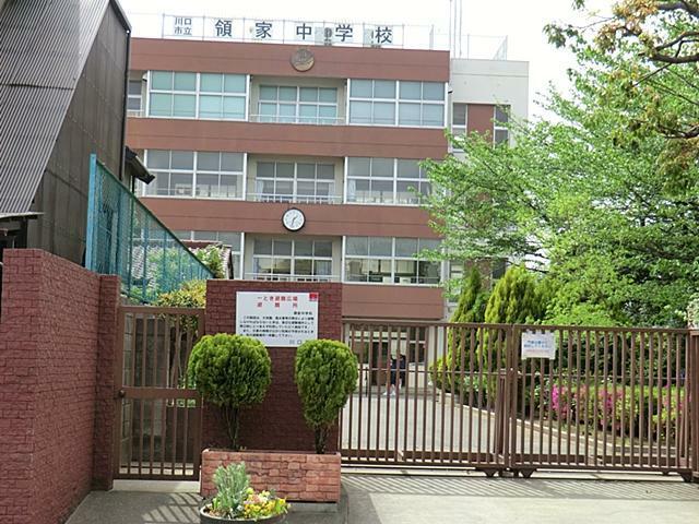 中学校 川口市立領家中学校学区 部活動などで帰りが遅くなっても近いので安心です