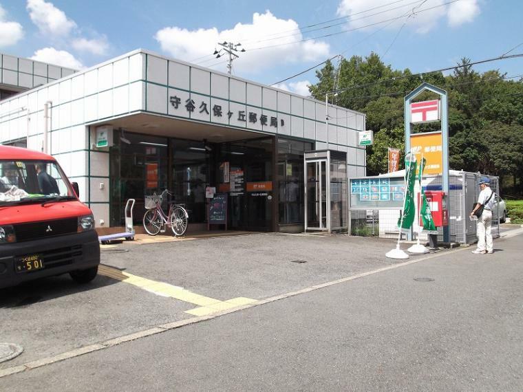 郵便局 久保ヶ丘郵便局