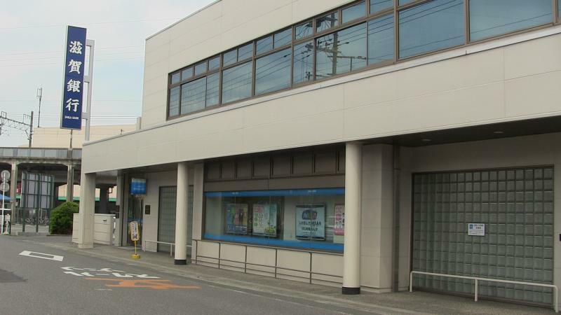 銀行 滋賀銀行志賀町支店