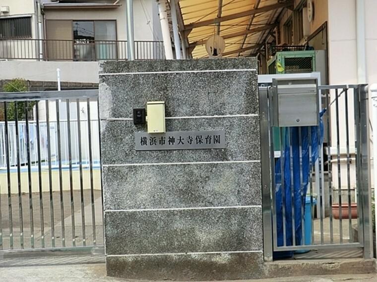 幼稚園・保育園 神大寺保育園