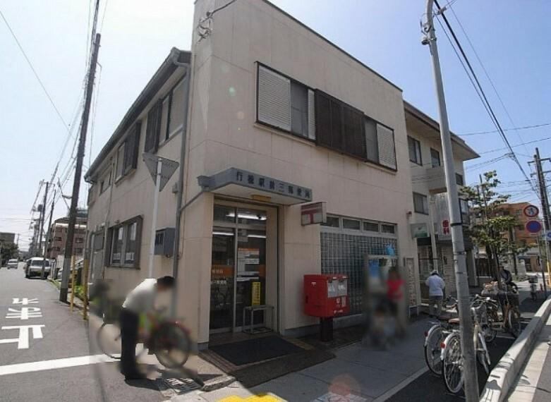 郵便局 行徳駅前三郵便局