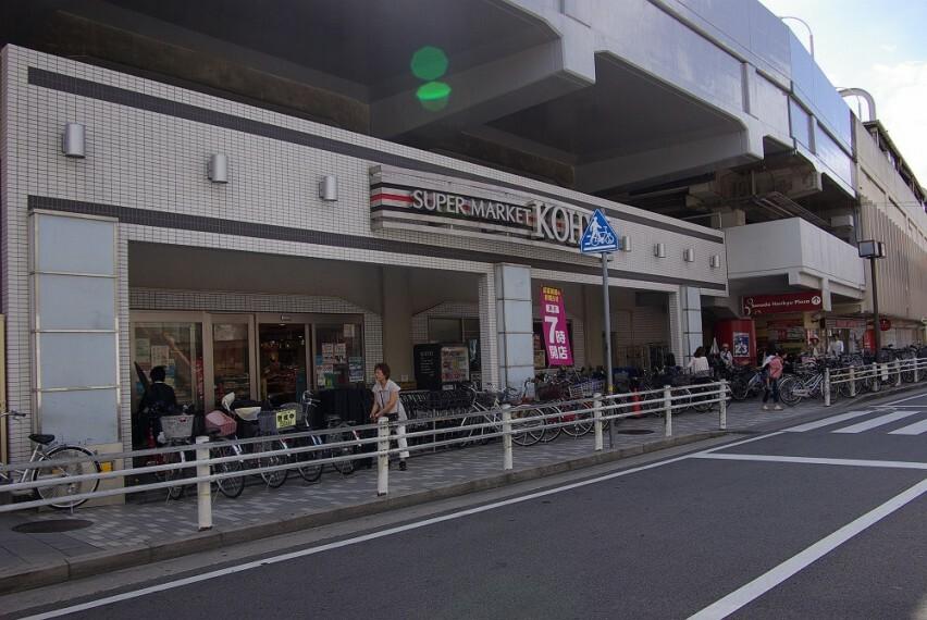 スーパー 【スーパー】KOHYO園田プラザ店まで695m