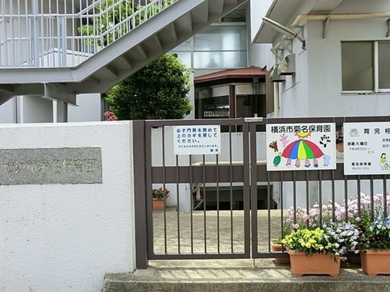 幼稚園・保育園 菊名保育園 菊名駅より徒歩15分。同じ建物にある老人センターや地域の方々に温かく見守っていただき、のびのびと過ごしています。
