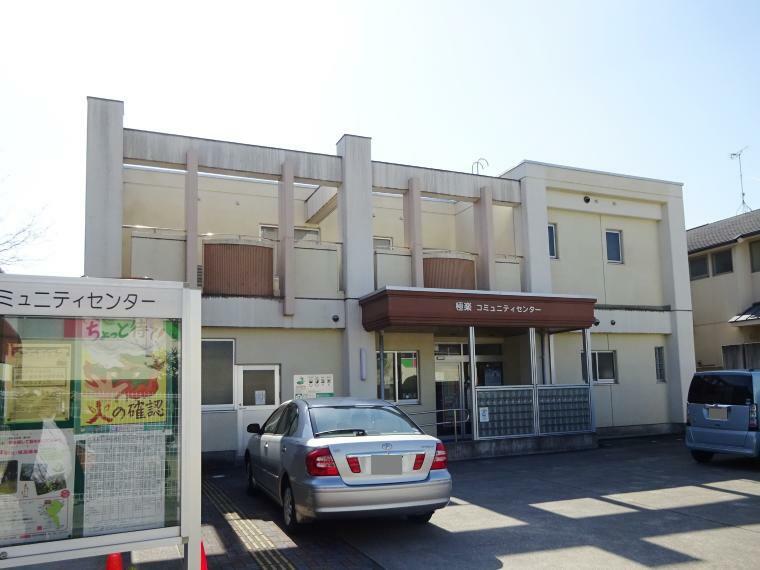 極楽コミュニティセンター
