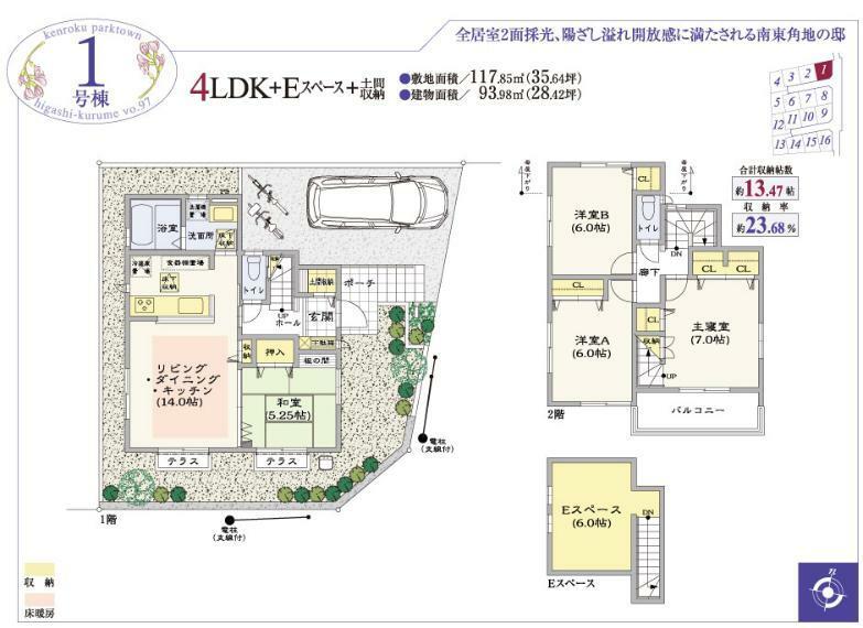 間取り図 1号棟 価格: 5156万円間取り: 4LDK土地面積: 117.85m2建物面積: 93.98m2