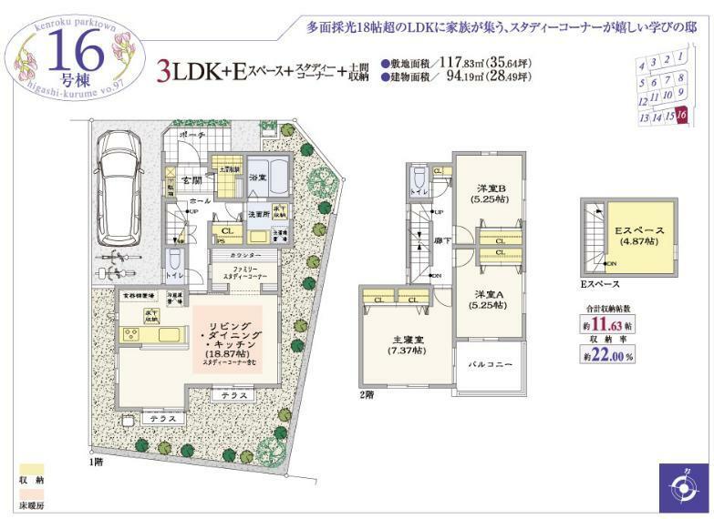 間取り図 16号棟 価格: 4864万円間取り: 3LDK土地面積: 117.83m2建物面積: 94.19m2