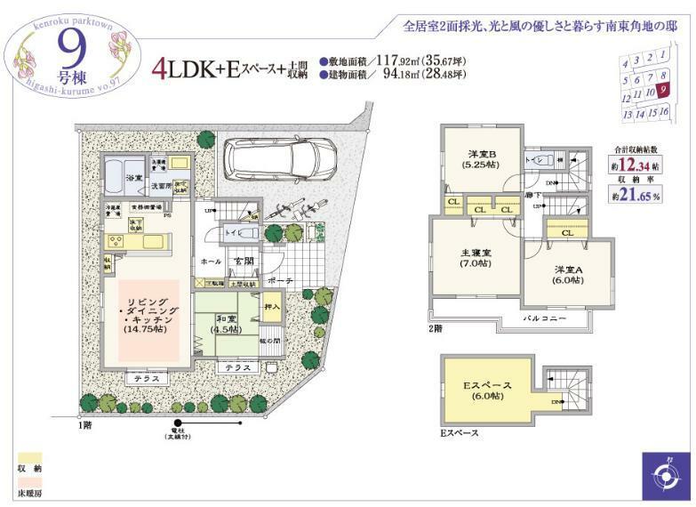 間取り図 9号棟 価格: 5195万円間取り: 4LDK土地面積: 117.92m2建物面積: 94.18m2