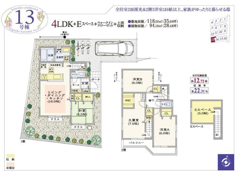 間取り図 13号棟 価格: 4329万円間取り: 4LDK土地面積: 118.00m2建物面積: 94.18m2