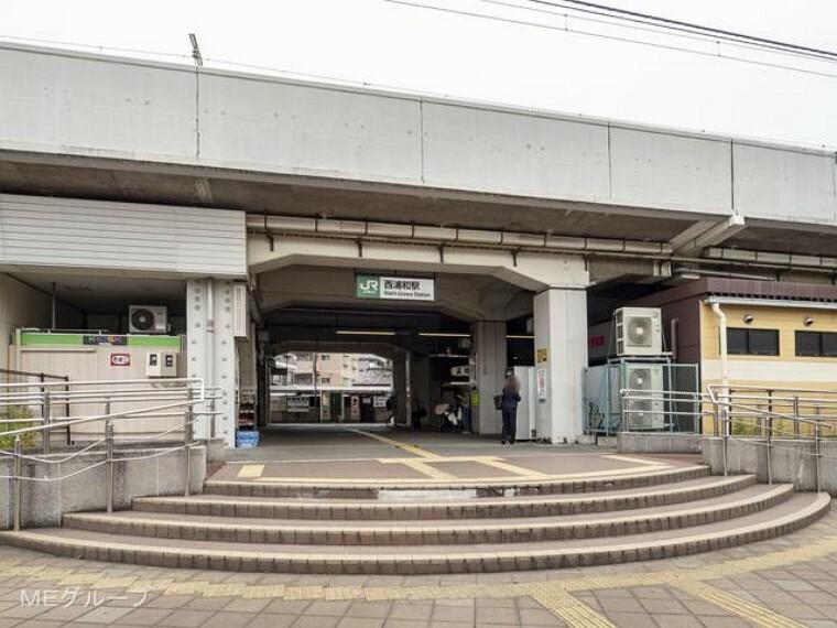 武蔵野線「西浦和」駅
