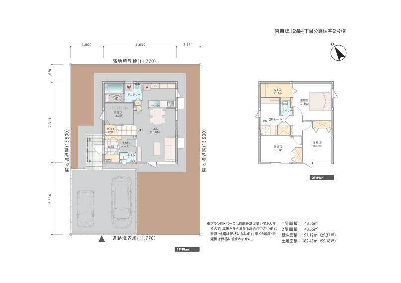 北海道セキスイハイム株式会社 不動産部 東営業所
