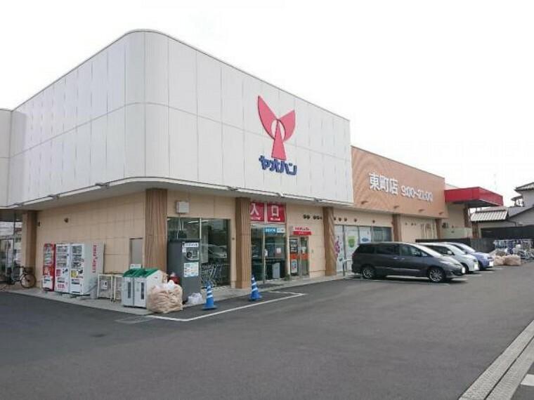 スーパー ヤオハン東町店様まで約300m(徒歩3分)です。徒歩3分のところにスーパーがあるのは便利で嬉しいですね。