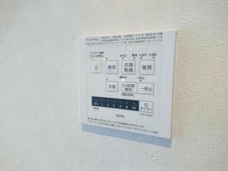 【リフォーム済】浴室乾燥機の写真です。雨の日のお洗濯も安心です。