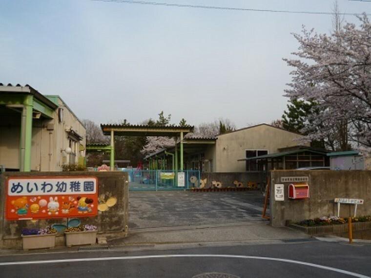 幼稚園・保育園 明和幼稚園
