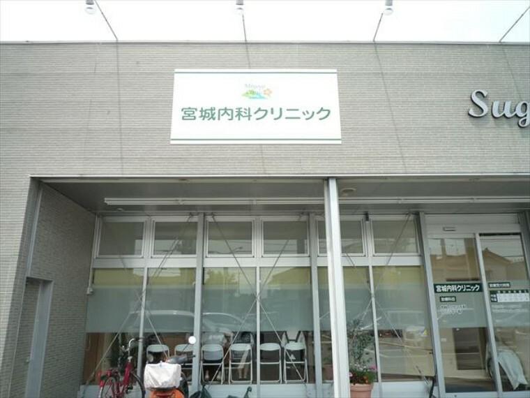 病院 【クリニック】宮城内科クリニックまで768m