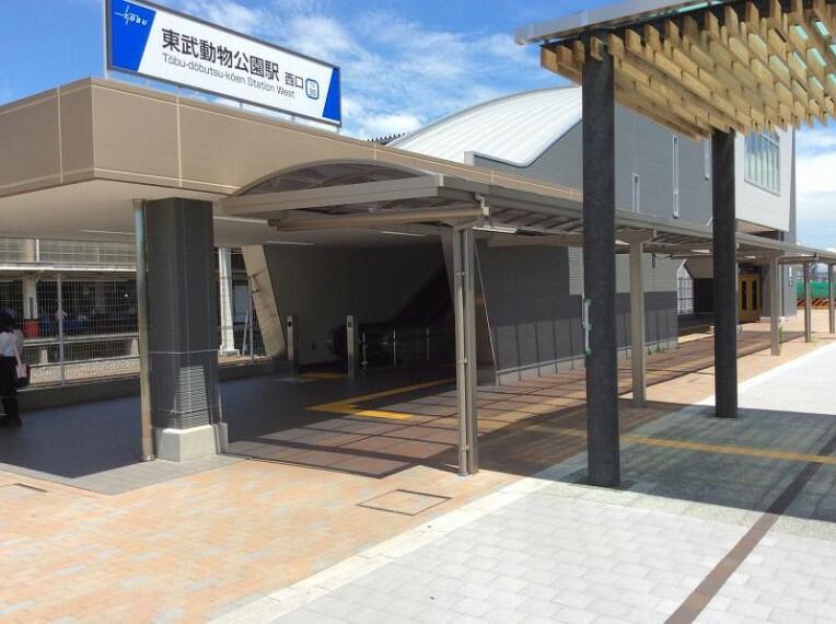 【駅】東武動物公園駅まで1210m