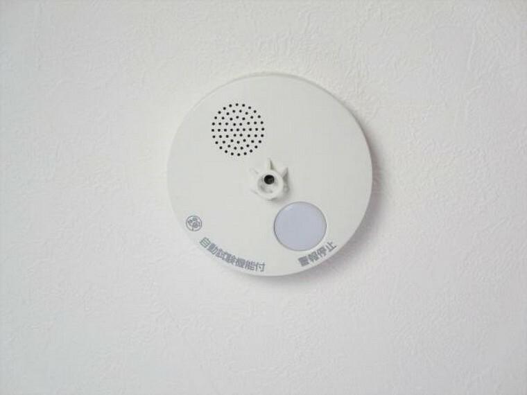 (リフォーム済)各居室に火災警報器を設置しました。キッチンには熱式、居室と階段部は煙式です。電池式薄型単独型で、電池寿命は約10年です。ご家族の安全を天井から見守ってくれますよ。