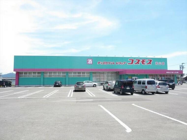 ドラッグストア コスモス元山店まで300m、車で1分です。医薬品、洗剤などの日用雑貨、衛生用品、コスメ、食品、お酒などを販売しています。