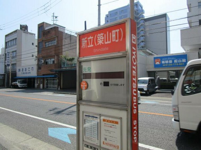 【周辺環境】いよてつバス新立停留所まで100m(徒歩2分)。マンション前にバス停があるので、車がなくても気軽にお出かけ出来ます。