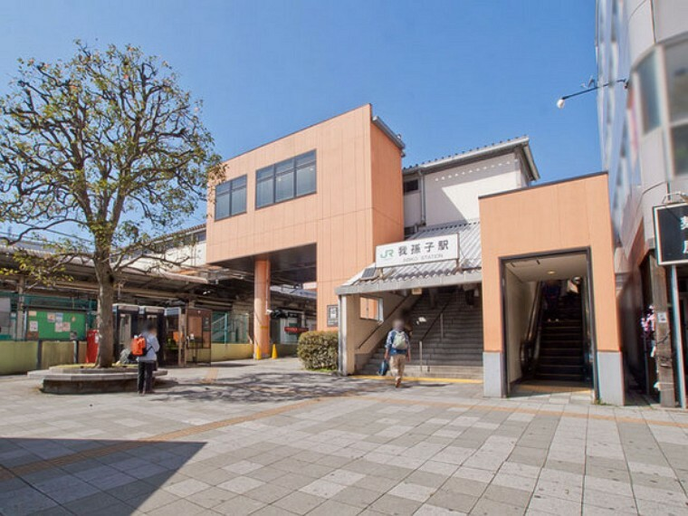 我孫子駅(JR 常磐線) 徒歩約16分
