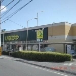 スーパー いなげや松戸新田店