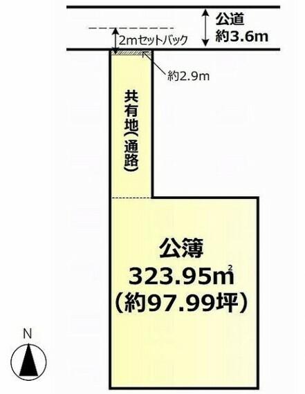 土地図面 公簿323.95m2(約97.99坪)