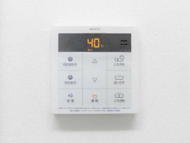 専用部・室内写真 【同仕様写真】ボイラーのリモコンです。ダイニングやキッチンに居ながら簡単に操作可能です。温度を設定したら、湯はり、追い焚き、保温がリモコンで操作できるのは、忙しい奥様には嬉しいですね。
