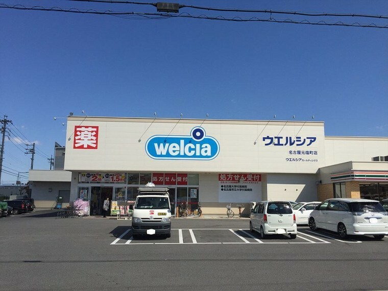 ドラッグストア 【ウエルシア 名古屋元塩町】 営業時間 24時間営業  ドラッグストアでは珍しい24時間営業。もしもの時や急なお買い物安心です。電子マネー利用可