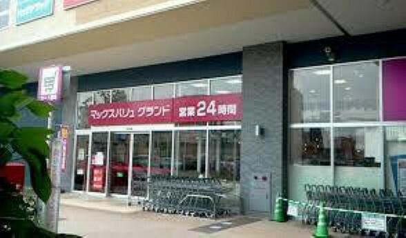 スーパー マックスバリュグランド名西店