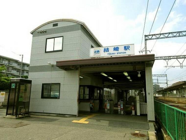 近鉄橿原線「結崎駅」まで徒歩約11分(約880m)