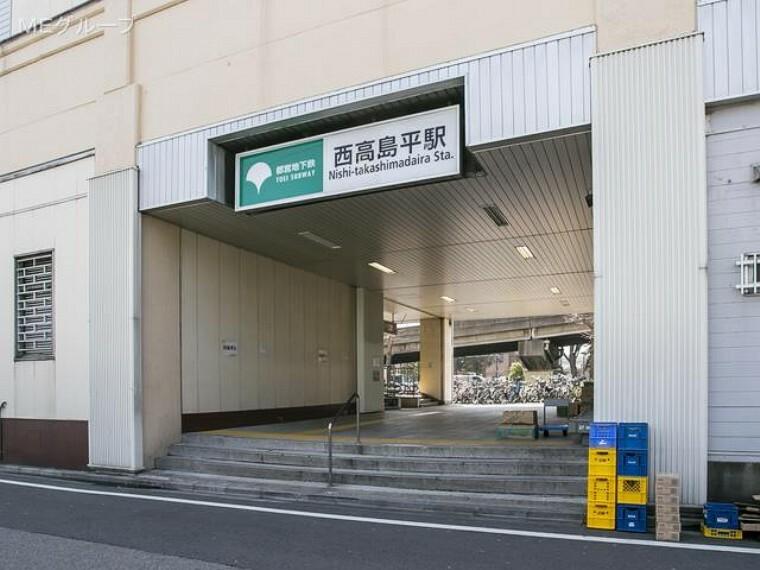 都営三田線「西高島平」駅