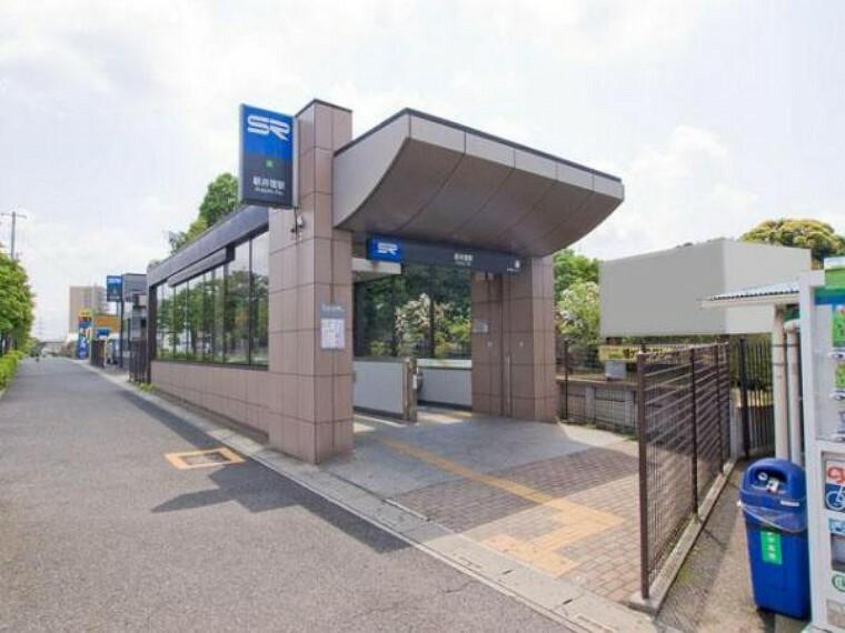 埼玉高速鉄道「新井宿」駅