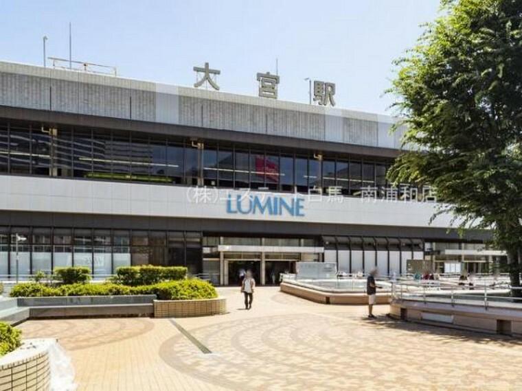 京浜東北・根岸線「大宮」駅 約1520m