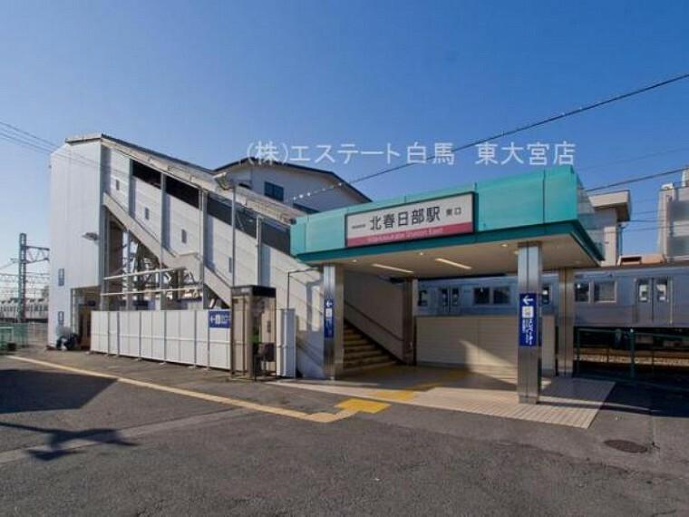 東武伊勢崎線「北春日部」駅まで1280m