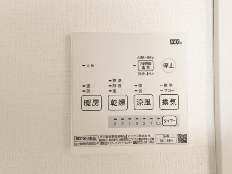 冷暖房・空調設備 浴室乾燥暖房機付きで快適なバスタイムが過ごせます。