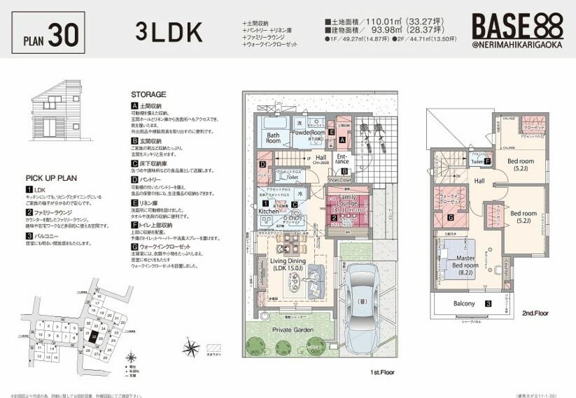 間取り図 30号棟  3LDK+土間収納+パントリー+リネン庫+ファミリーラウンジ+ウォークインクローゼット