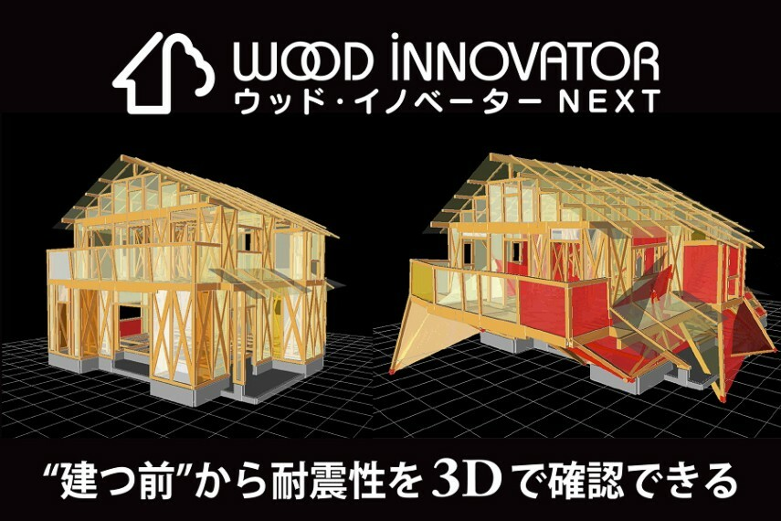 構造・工法・仕様 【高耐震構造】  ポラスグループで開発した構造計算ソフト「ウッド・イノベーターNEXT」で、大地震を想定した3Dシミュレーションを検証します。耐震補強を設計段階で行い、安全でデザイン性の高い家づくりが可能になりました。
