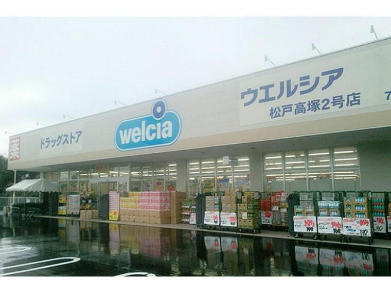 ドラッグストア ウエルシア松戸高塚2号店