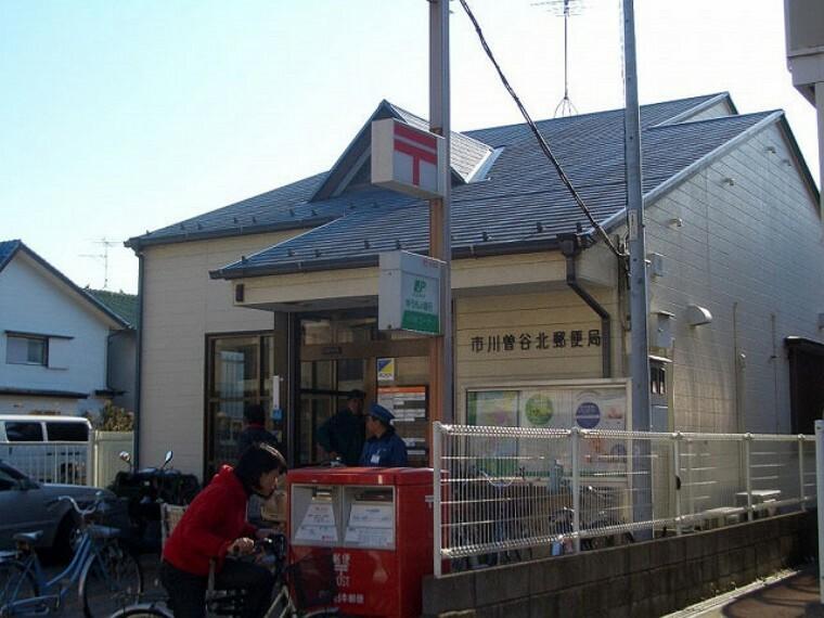 郵便局 市川曽谷北郵便局