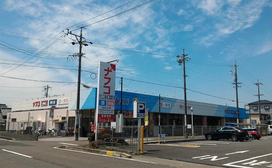 スーパー ナフコ不二屋 勝川店