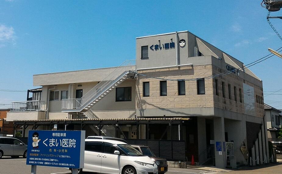 病院 くまい医院
