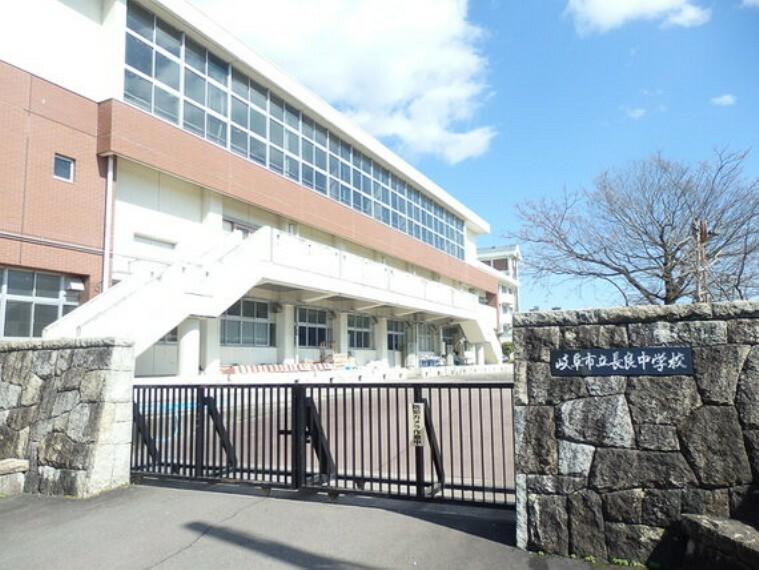 中学校 長良中学校まで約400m(徒歩5分)