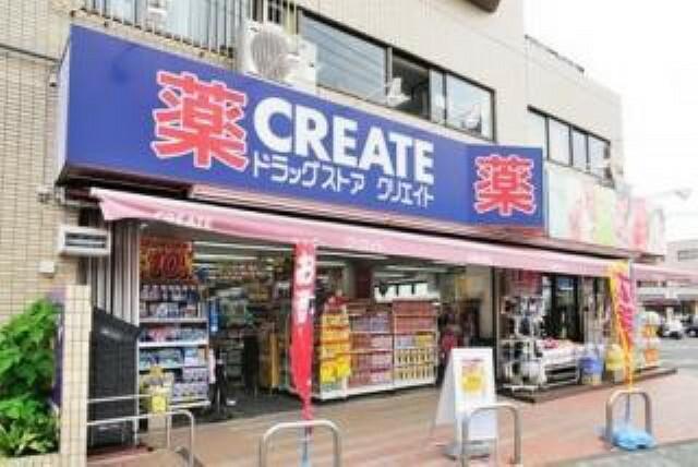 ドラッグストア クリエイト横浜神大寺店