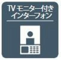 TVモニタ付インターホンでセキュリティ面にも配慮。
