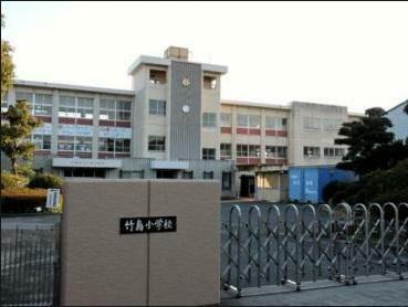 小学校 竹島小学校